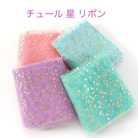 チュールリボン 星 4m ☆ハンドメイド☆パーツ☆素材☆キッズアクセサリー☆かわいい☆ゆめかわいい☆パステル