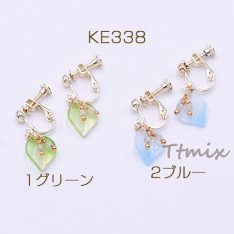 KE338-2   1对  チェコガラスイヤリング ネジバネ式イヤリングス 4mm玉 天然石ビーズ 花びら【1ペア】