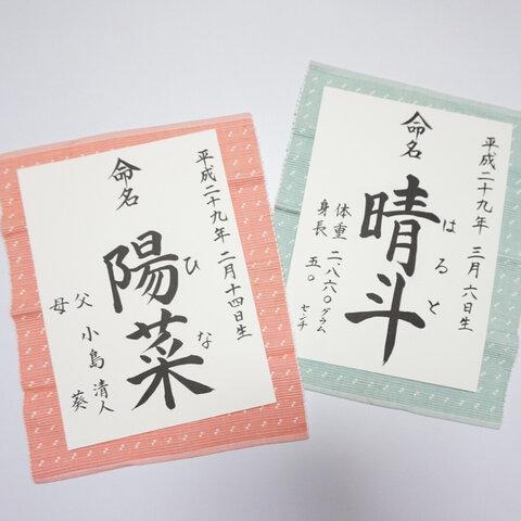 【受注製作】シンプル命名書♡
