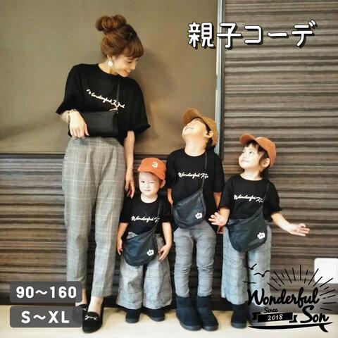 親子コーデTシャツ「Wonderful」ブラック