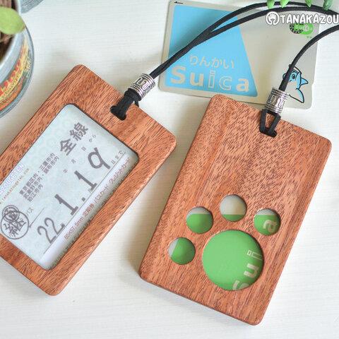 木製パスケース定期券【猫の肉球】マホガニー