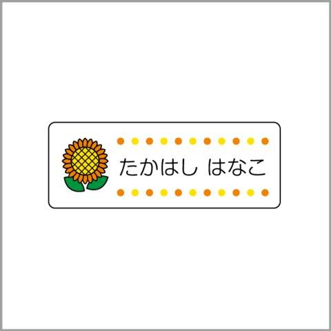 お名前シール【 ひまわり 】防水シール/食洗機対応/Mサイズ