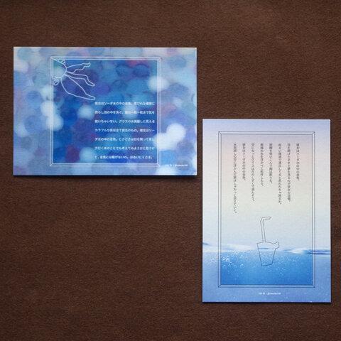 【140字小説カード】ナヲコ『ソーダ水の金魚(2枚組)』