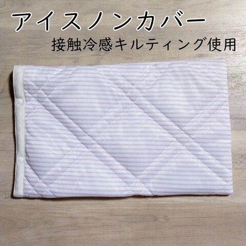 アイス枕カバー アイスノンカバー 接触冷感 快眠 犬猫 熱中症対策 ピンクストライプ