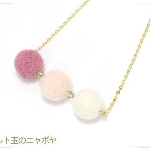 3玉ネックレス 桜色