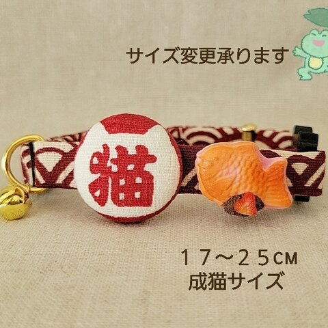 猫の首輪/Mサイズ(17~25cm)◆サイズ変更承ります♪