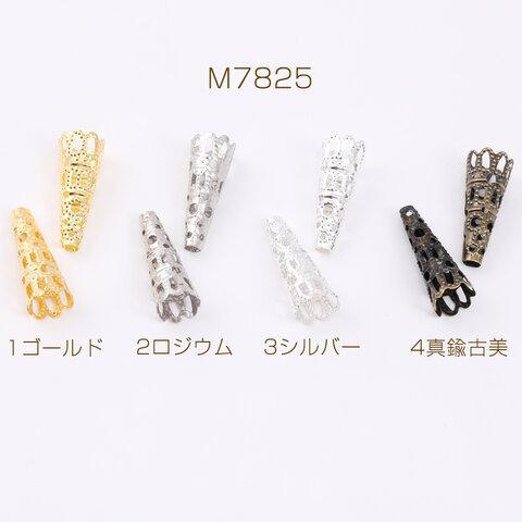 M7825-4  90g  最安値挑戦中!ビーズキャップパーツ メタル花座パーツ 座金 フラワーチャームパーツ 8×22mm  3×30g(約90ヶ)