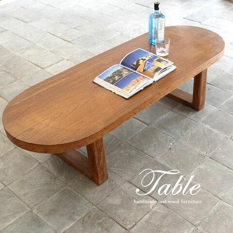 素敵な脚と極厚づくし!素敵過ぎ!無垢チーク材の一枚板テーブル ラウンドタイプ49-24 (ローテーブル・座卓・ちゃぶ台・コーヒーテーブル)