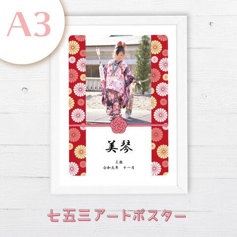 七五三アートポスター 水引-紅 A3