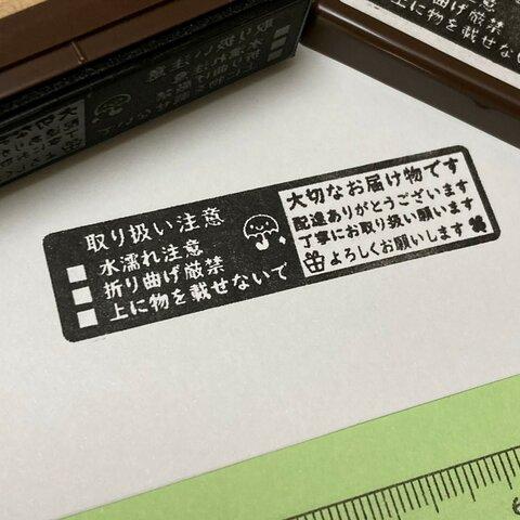 配達注意はんこ 15×60 シャチハタっぽいハンコ浸透印