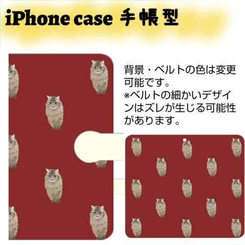 スコティッシュフォールドアリス iPhoneケース 手帳型