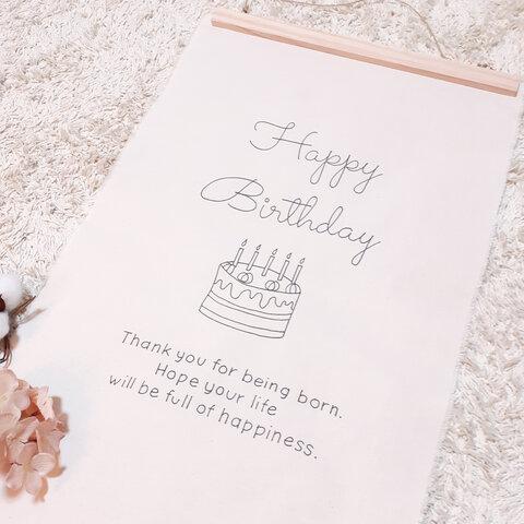 バースデータペストリー 誕生日タペストリー ケーキ 名入れ