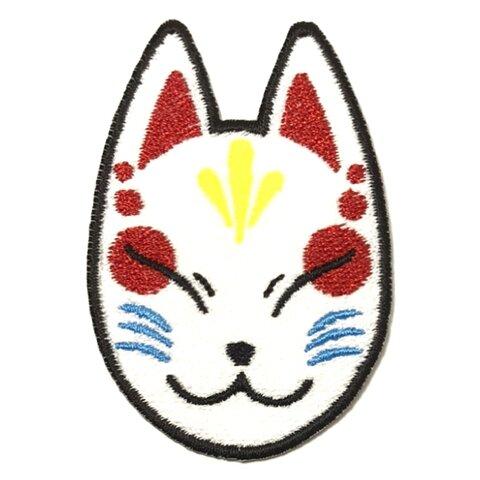 🦊狐面ワッペン(白)🦊