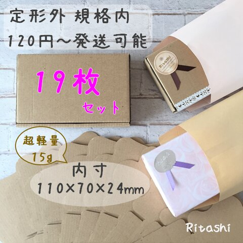 Br19 ★茶 最小 19枚 110×70×24mm★ 最小ダンボール箱 定形外郵便規格内 名刺サイズ