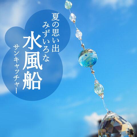水風船サンキャッチャーみずいろ☆30 ㎜K9進素材クリスタルボールガラスプリズム