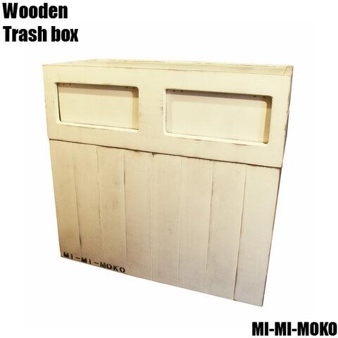 木製ゴミ箱 Wooden Trash box White MI-MI-MOKO(ミーミーモコ) ダストボックス 48L 2分別 白 フレンチシャビー  アンティーク調