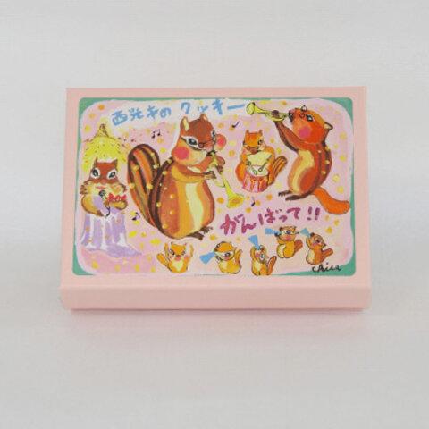 【くるみのクッキー】楽器隊(がんばって) 西光亭