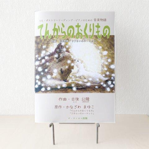 楽譜/ピアノと歌う名曲集『てんからのおくりもの』うた・ポエトリーリーディング・ピアノのための音楽物語
