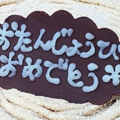 Veganチョコプレート『フリーメッセージ 18文字まで』 約8cm