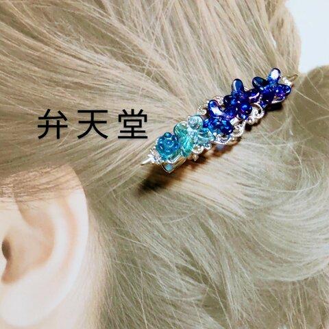特別お福分け【弁天堂】「青く涼やか」ヘアクリップ1年中使えます。簡単クリップ。