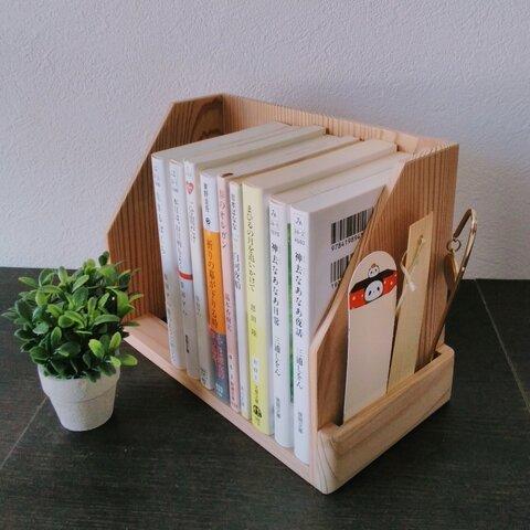 【一点物】木の卓上本棚 栞ポケット(右側)とブックエンド付き