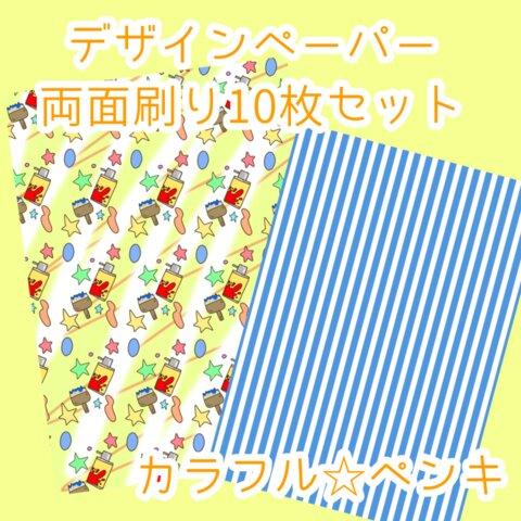 カラフル☆ペンキ 両面デザインペーパー 10枚セット