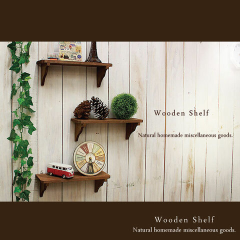 【送料無料】☆3点セット☆ 30cm巾 ウォール シェルフ  ウォルナット