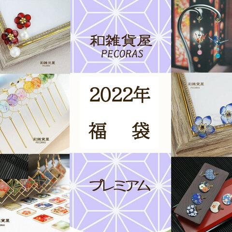 送料込み【2022年 福袋】プレミアム 和 アクセサリー  福箱 ハッピーバッグ