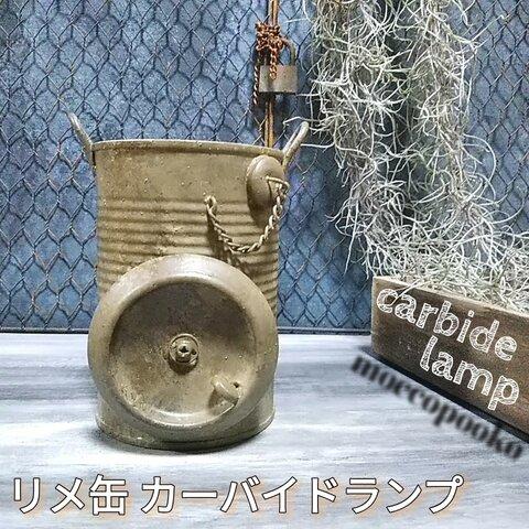 リメ缶 カーバイドランプ