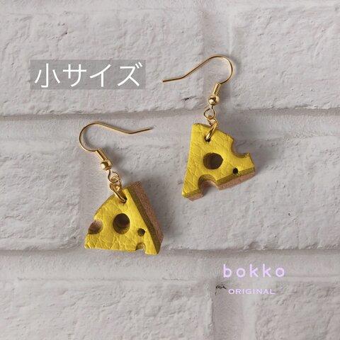 【小サイズ】チーズ好きさん♡の、休日レザーピアス/イヤリング可(本革)