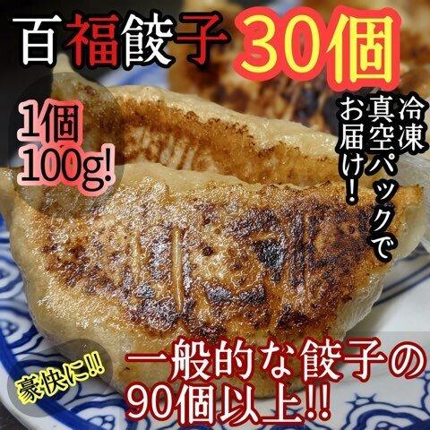 特大ジャンボ餃子!【百福餃子】30個入