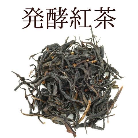 無農薬・無肥料☆自然発酵紅茶50g入り