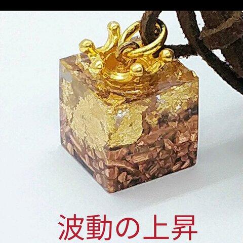 波動の上昇☆キューブ型オルゴナイトの紐ペンダント(願い叶えるメモリーオイル封入)