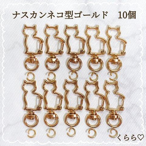 【送料無料】キーホルダーパーツ 高品質 ナスカン ネコ型 猫ナスカン ゴールド 回転式 丸カン 10個  チャーム 金具 ハンドメイド
