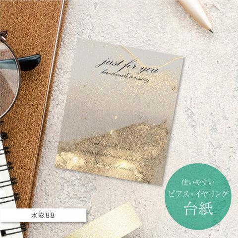 ピアス・イヤリング台紙/アクセサリー台紙/名入れなし/水彩88