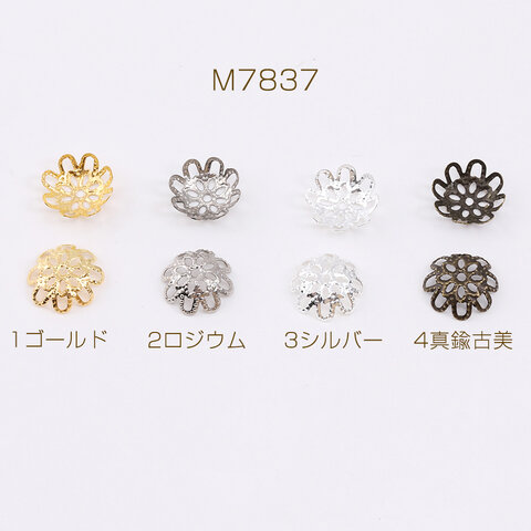 M7837-3  90g  最安値挑戦中!ビーズキャップパーツ メタル花座パーツ 座金 フラワーチャームパーツ 10mm  3×30g(約420ヶ)