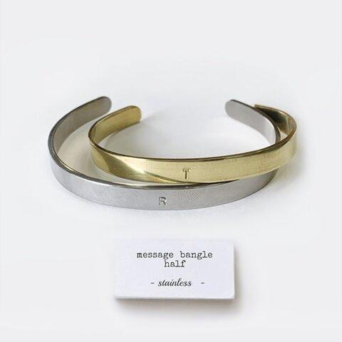 [ 両面刻印可能 ]  [ペアにもできる]<ハーフバングル>メッセージ 刻印 シルバー ゴールド バングルD1500H176 ブレスレット  名入れ プレゼント セット  誕生日 メンズ レディース