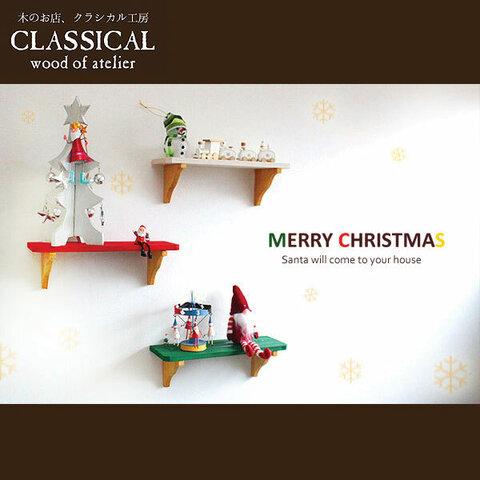 【送料無料】☆クリスマスカラー☆3点セット 30cm巾 ウォールシェルフ 木製 type1