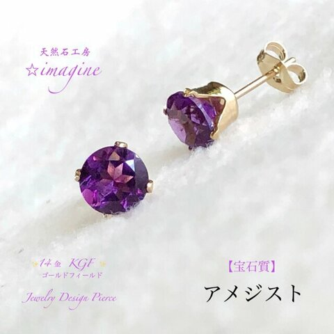 👑宝石質💎アメジスト✨14Kgfゴールドフィールド✨ファセットCut💫大人のジュエリー天然石ピアス🎀