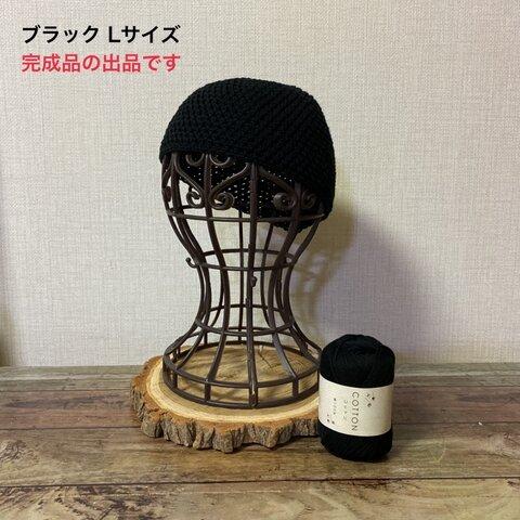 コットン L <ブラック> ショートビーニー (サマーニット・ショートワッチ・イスラムニット)手編みニット帽 セミオーダー可