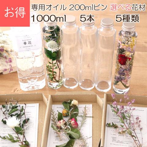【5本分】【おとぎの国シリーズ】 ハーバリウムキット (オイル1本、ガラス瓶5本、花材セット5種類)
