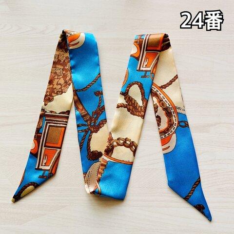 【24番】スカーフ ツイリー バッグスカーフ ツイリースカーフ リボンチャーム