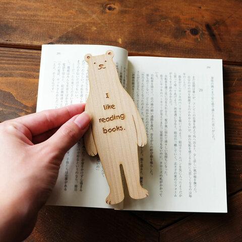 読書好き?くまさんの木製ブックマーク
