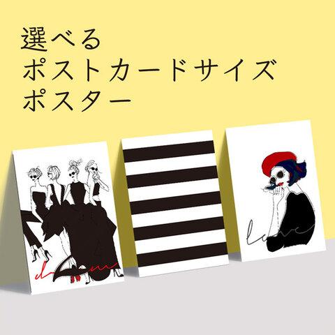 リニューアル!選べる ポスター(ポストカードサイズ)3枚