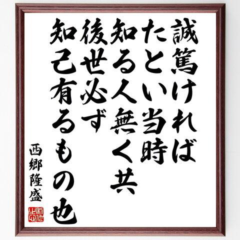 西郷隆盛の名言書道色紙「誠篤ければ、たとい当時知る人無く共、後世必ず知己有るもの也」額付き/受注後直筆(Y0685)
