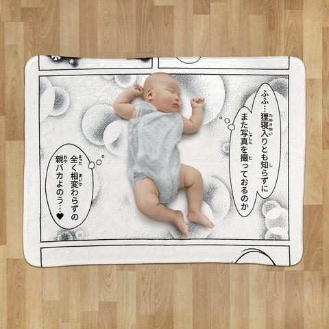 お昼寝コミックブランケット/狸寝入り【予約商品】~12/14頃入荷予定分