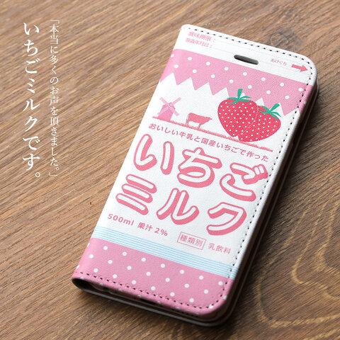 iphone13 ケース 手帳型 いちごみるく