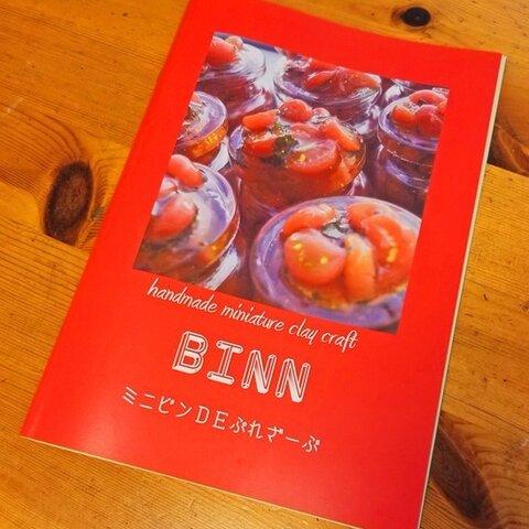 ミニビンクラフト作品集