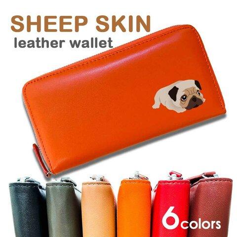 【 パグ 】 羊革 ラウンドファスナー 長財布 本革 シープレザー シープスキン 札入れ カードポケット