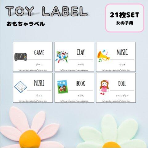 【O8】女の子用おもちゃラベル